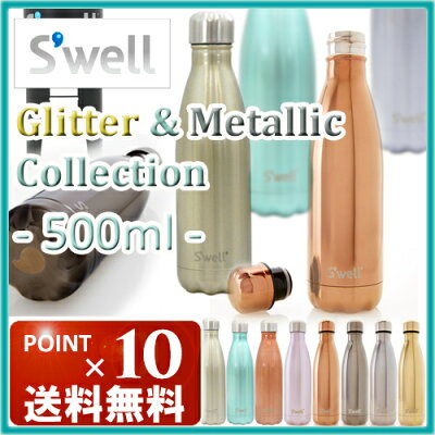 Swellステンレスボトルグリッターメタリック500ml