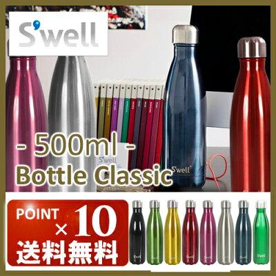 Swellステンレスボトルクラシック500ml