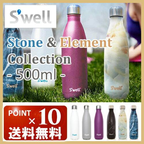 Swell ステンレスボトル ストーン エレメント 500ml / スウェルボトル ...