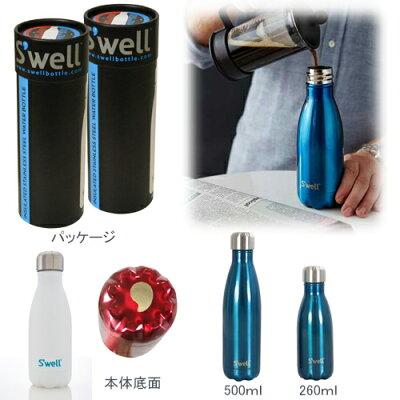 Swellステンレスボトルランチボックス260ml