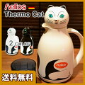 HeliosThermoCat/ヘリオスサーモキャット(ドイツ・ヘリオス社のキュートなネコモチーフ魔法瓶)