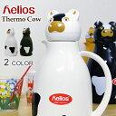 【ヘリオス 卓上魔法瓶】 ヘリオス サーモカウ / Helios Thermo Cow [牛 ウシ カウ 魔法瓶 ポット ヘリ...