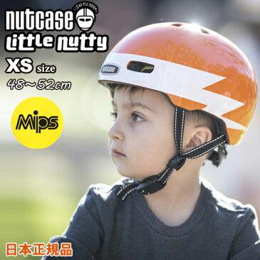 【子供用 ヘルメット】 Nutcase Little Nutty XS MIPS / ナットケース リトルナッティ XSサイズ ニューモデル[子供用 ヘルメット 自転車 キッズ ストライダー ] 【日本正規品 あす楽対応 送料無料】