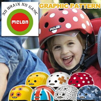 melonhelmetメロンヘルメット子供用ヘルメット