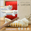 【リサラーソン 箸置き】 リサラーソン 箸置き 金 波佐見焼き LISA LARSON JAPAN SERIES [箸置き/はし置き/セット/おしゃれ/食器/陶器/縁起物/ねこ/猫/ネコ/動物/日本/ゴールド] 【あす楽対応】