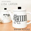【ポット リサラーソン】 リサラーソン マイキー ポトル 野田琺瑯 LISA LARSON J...
