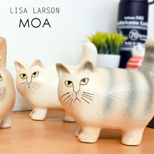 【リサラーソン 置物】 リサラーソン ねこのモア / LISA LARSON MOA [猫/置物/ネコ/キャット/陶器/オブジェ/おしゃれ/北欧/スウェーデン/北欧雑貨] 【あす楽対応】