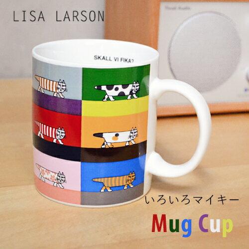 LisaLarson(リサ・ラーソン)『マグカップ(いろいろマイキー)(LL1919)』