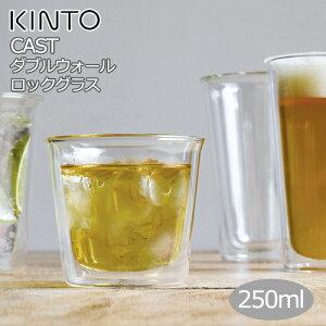 【キントー KINTO】CAST ダブルウォール ロックグラス 250ml 【あす楽対応】ダブルウォールグラス 耐熱ガラス 二重 結露 しない 水滴がつかない グラス タンブラー ガラスコップ カフェ ロックグラス おしゃれ ウイスキーグラス 焼酎グラス ハイボール