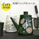 【ケトル ホーロー】 Cat's ISSUE 琺瑯 ドリップポット 1.0L キャッツイシュー [琺瑯/ケトル/ポット/やかん/富士ホーロー/ハニーウエア/ネコ/猫/ねこ/おしゃれ/ホワイト/グリーン] 【あす楽対応】