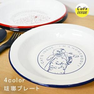 【ホーロー 皿】 Cat's ISSUE 琺瑯 プレート 23cm キャッツイシュー [琺瑯/お皿/プレート/富士ホーロー/ハニーウエア/ネコ/猫/ねこ/キャット/おしゃれ] 【あす楽対応】