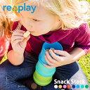 リプレイ スナック スタック / Re-Play Snack Stack 【あす楽対応】 おしゃれ キャンプ 幼稚園 アウトドア 子供 お菓子入れ 蓋付 ケース おしゃれ 持ち運び おやつケース ベビー ペット 食器