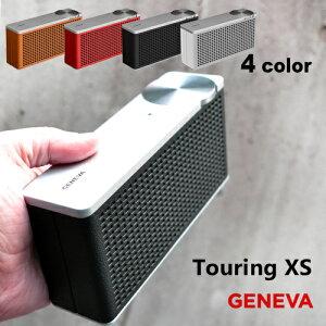 GENEVA Touring XS ジェネバ ツーリング XS ポータブル スピーカー 4カラー Hi-Fi Bluetooth スピーカー ブラック ホワイト レッド コニャック 【国内正規品 あす楽対応】