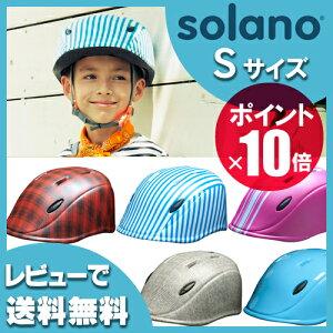 ポイント10倍 レビューで送料無料 幼児用 自転車ヘルメット solano ソラノ Sサイズ 子供用 ヘル...