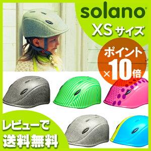 ポイント10倍 レビューで送料無料 幼児用 自転車ヘルメット solano ソラノ XSサイズ 子供用 ヘ...
