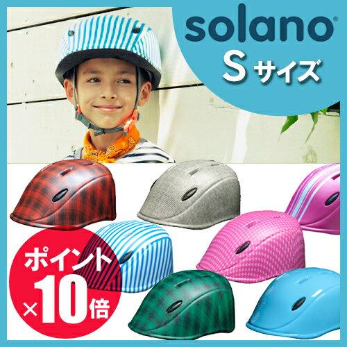 幼児用 自転車ヘルメット solano ソラノ Sサイズ [子供用 ヘルメット キッズ 自...