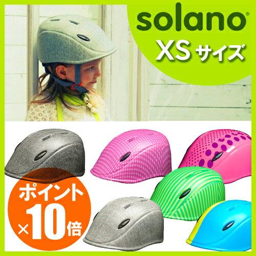 幼児用 自転車ヘルメット solano ソラノ XSサイズ [子供用 ヘルメット キッズ 自...