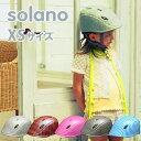 【子供用 ヘルメット】 幼児用 自転車ヘルメット solano ソラノ XSサイズ [子供用 ヘルメ...