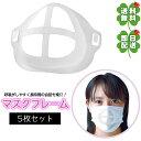 5個セット マスクフレーム マスク 3D マスク 立体 マスク ブラケット マスク ホルダー マスク