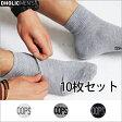 10SETロゴハーフアンクルソックス・全3色・a49191 メンズ【acc】