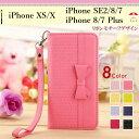 iPhoneSE2ケース iphoneXSケース iphoneXS iPhone SE2 スマホケース iPhone X iPhoneX iPhone8……