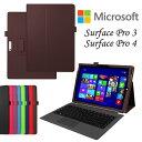 Microsoft Surface Pro 4 Microsoft Surface Pro3 Surface Pro4 ケース カバー サーフェスプロ ケース Surface Pro スタンド機能付き カラフル レザー調 シンプル タブレットケース マイクロソフト ビジネス 送料無料