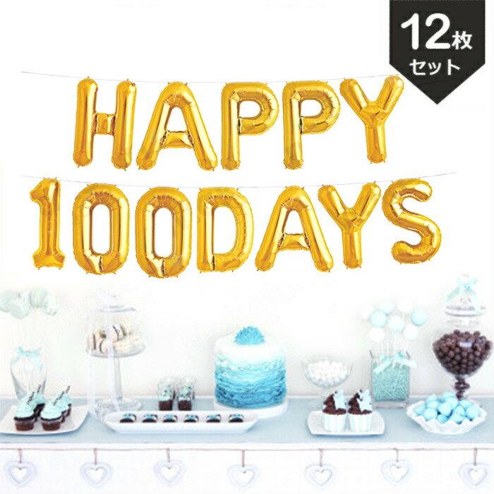 100日 お祝い バルーンガーランド セット HAPPY 100 DAYS 誕生日 記念日 100日 飾り バースデー 飾り付け 壁飾り 装飾 パーティーアイテム デコレーション 100日お祝い アルファベットバルーン レターバルーン 会場飾り 飾り付け お祝い 送料無料画像