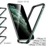 iPhone12ケースiPhone12ProアルミバンパーiPhone12ProケースiPhone12ProMaxiPhone12Maxトラップホール付きフレームのみ着脱簡単側面保護カバー薄型軽量衝撃吸収ネジ不要工具不要アイフォン12スマホケースワイヤレス充電対応側面カバー送料無料