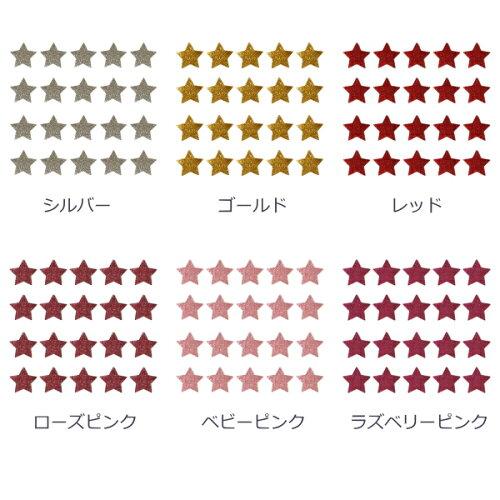 グリッタースターシール選べる25色