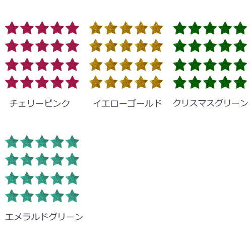 【送料無料】グリッター星シール選べる28色高輝度グリッターシール(シールタイプ)