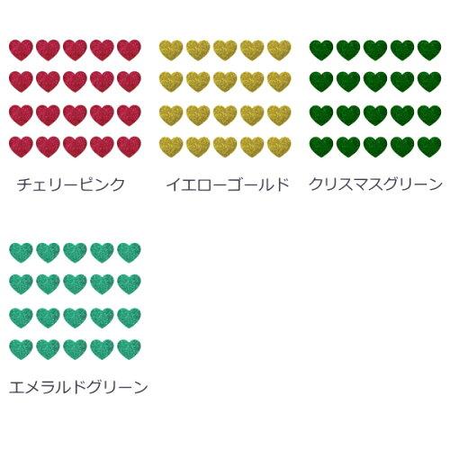 【送料無料】グリッターハートシール(シールタイプ)選べる28色一袋同色20個入高輝度グリッターシール