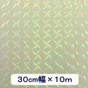 ホログラムシート透明 1/4プリズム(無色透明) 30cm×10 mロール