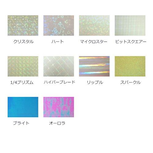 透明ホログラムシートクリスタル(無色透明)【DM便不可】