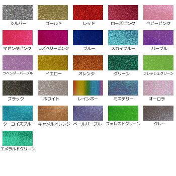 【送料無料】グリッターシート選べる26色20cm×30cm(約A4サイズ)(グリッターシール)
