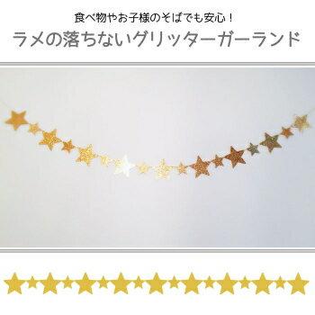 ラメの落ちないグリッターガーランド(スター/星型)/ゴールド誕生日やベビーシャワー、結婚式の飾りつけにぴったり
