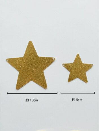 ラメの落ちないゴールド(金色)のグリッターガーランド(スター/星型)/誕生日やベビーシャワー、結婚式の飾りつけにぴったり