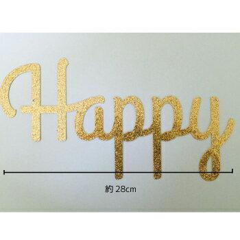 ラメの落ちないグリッターガーランド(HAPPYBIRTHDAY)/ゴールド誕生日の飾りつけにぴったり[お誕生日会バースデーバナーアルファベットバナーガーランド]