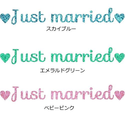ラメの落ちない華麗な輝きのグリッターガーランド(justmarried)結婚式の飾りつけや前撮り写真のフォトプロップスとしてジャストマリッドガーランド