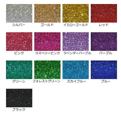 【送料無料】グリッターアイロンプリントシート選べる13色グリッターアイロンシート