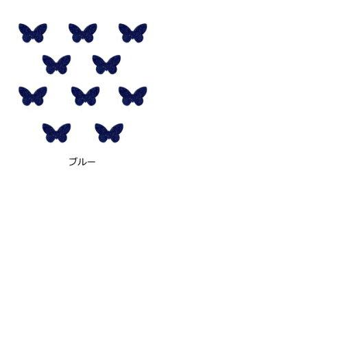 【送料無料】グリッターアイロンバタフライシール選べる13色グリッターアイロンシール一袋同色10個入