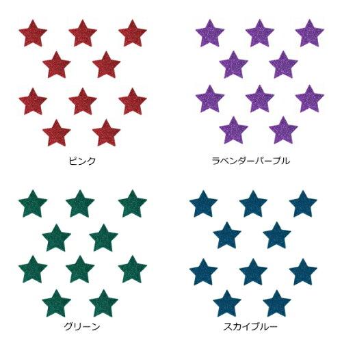【送料無料】グリッターアイロン星シール選べる13色グリッターアイロンシール一袋同色10個入