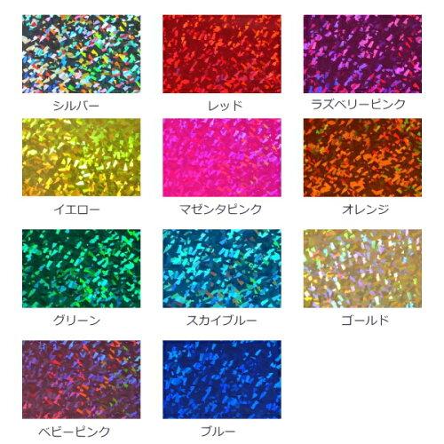 【送料無料】ホログラムシートクリスタル選べる11色(シールタイプ)20cm×30cm(約A4サイズ)