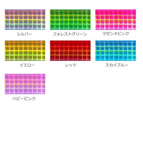 【送料無料】ホログラムシートビットスクエアー20cm×30cm選べる7色