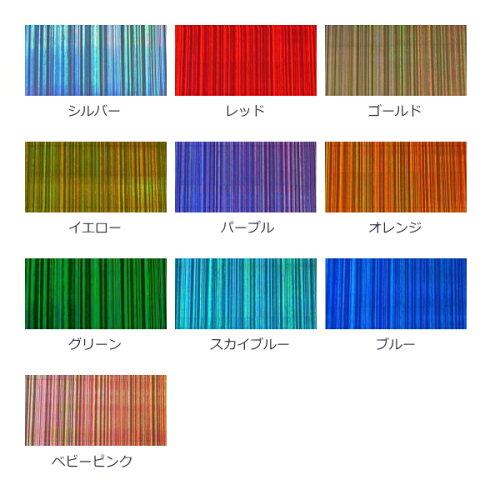 ホログラムシートレイン選べる9色(シールタイプ)