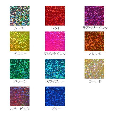 ホログラムシートクリスタル選べる11色(シールタイプ)