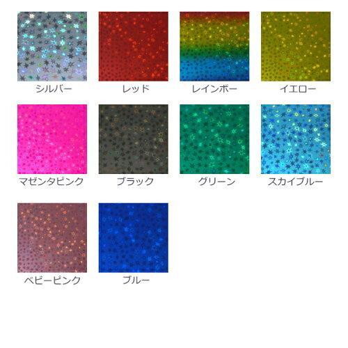 ホログラムシートスター選べる10色(シールタイプ)
