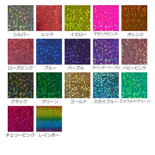 ホログラムシートリトルスター選べる16色(シールタイプ)