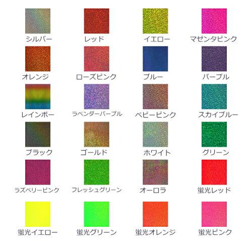 ホログラムシートスパークル選べる24色(シールタイプ)