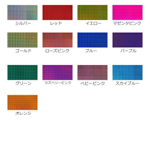 【送料無料】ホログラムシート1/4プリズム選べる13色(シールタイプ)