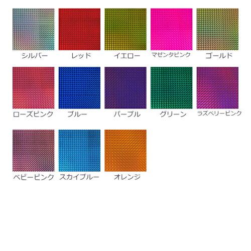 ホログラムシート1/4プリズム選べる13色(シールタイプ)